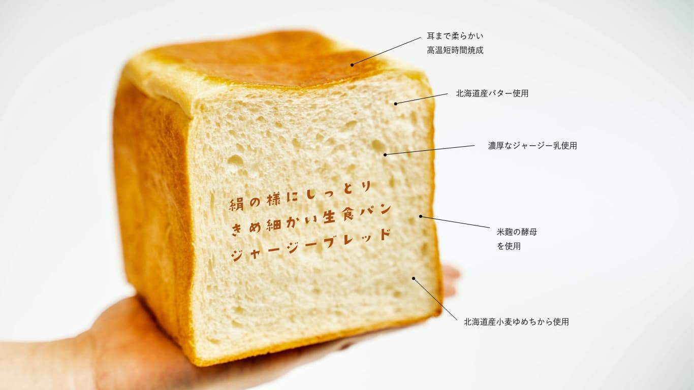 絹の様にしっとりきめ細かい生食パン ジャージーブレッド