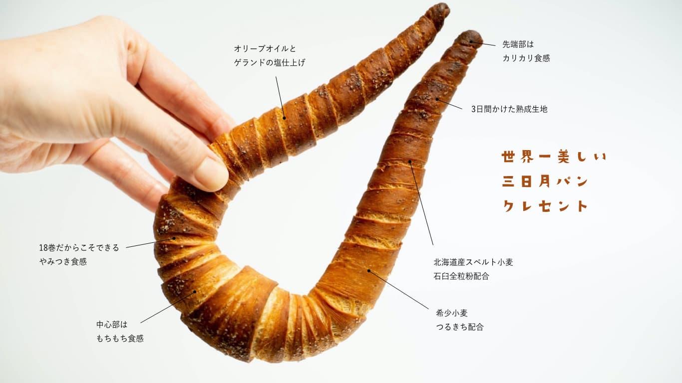世界一美しい三日月パン クレセント