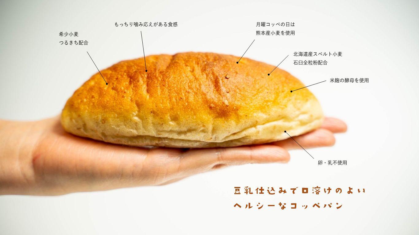 豆乳仕込みで口溶けのよいヘルシーなコッペパン