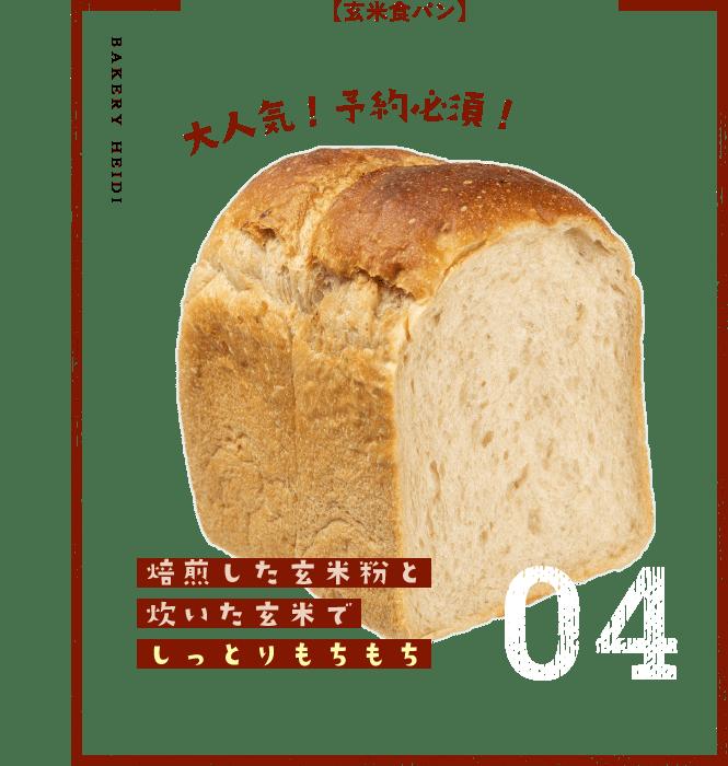 「玄米食パン」大人気 予約必須 焙煎した玄米粉と炊いた玄米でしっとりもちもち