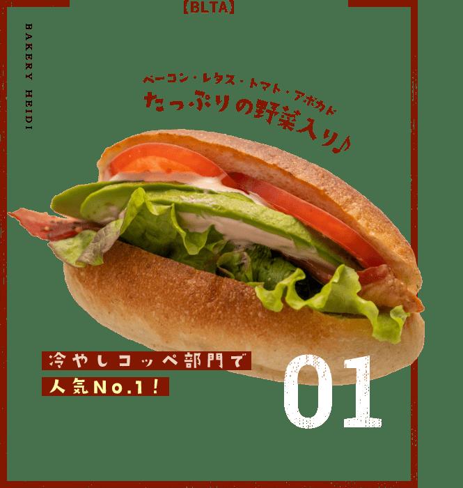 ベーコン・レタス・トマト・アボカド たっぷりの野菜入り 冷やしコッペ部門で人気No.1